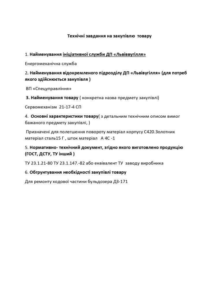 Додаток 4 Технічні вимоги (1)_page-0011