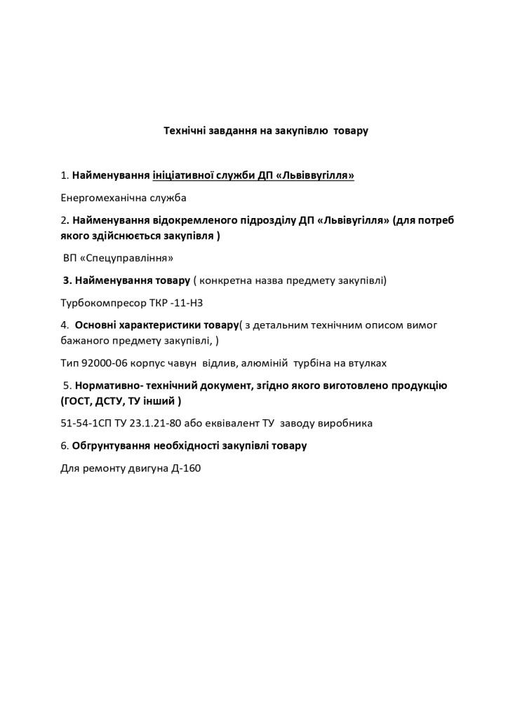 Додаток 4 Технічні вимоги (1)_page-0012