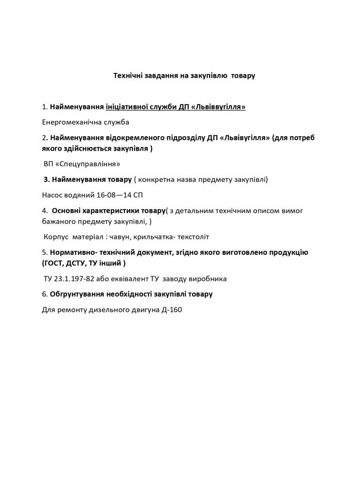 Додаток 4 Технічні вимоги (1)_page-0013