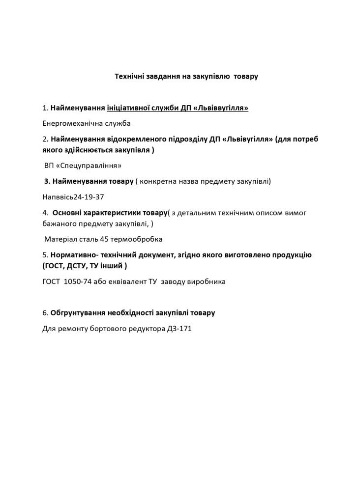 Додаток 4 Технічні вимоги (1)_page-0014