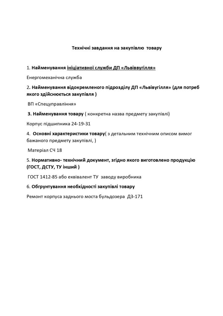 Додаток 4 Технічні вимоги (1)_page-0016