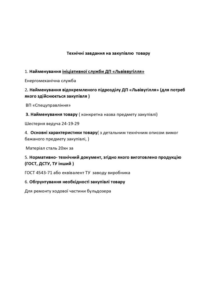 Додаток 4 Технічні вимоги (1)_page-0017