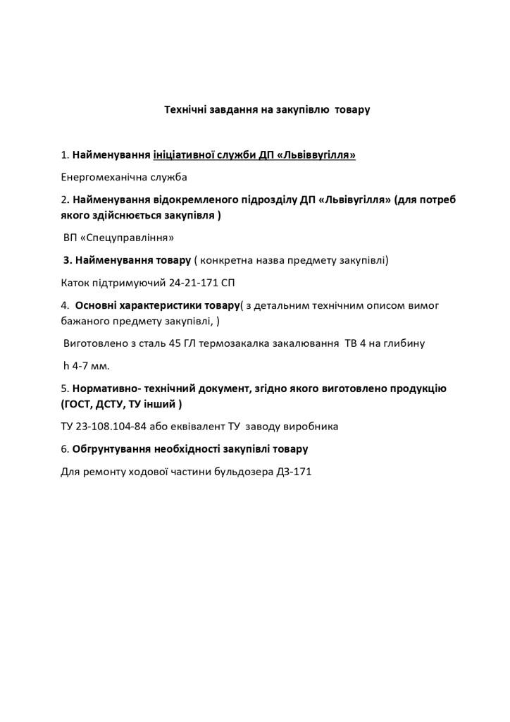 Додаток 4 Технічні вимоги (1)_page-0019