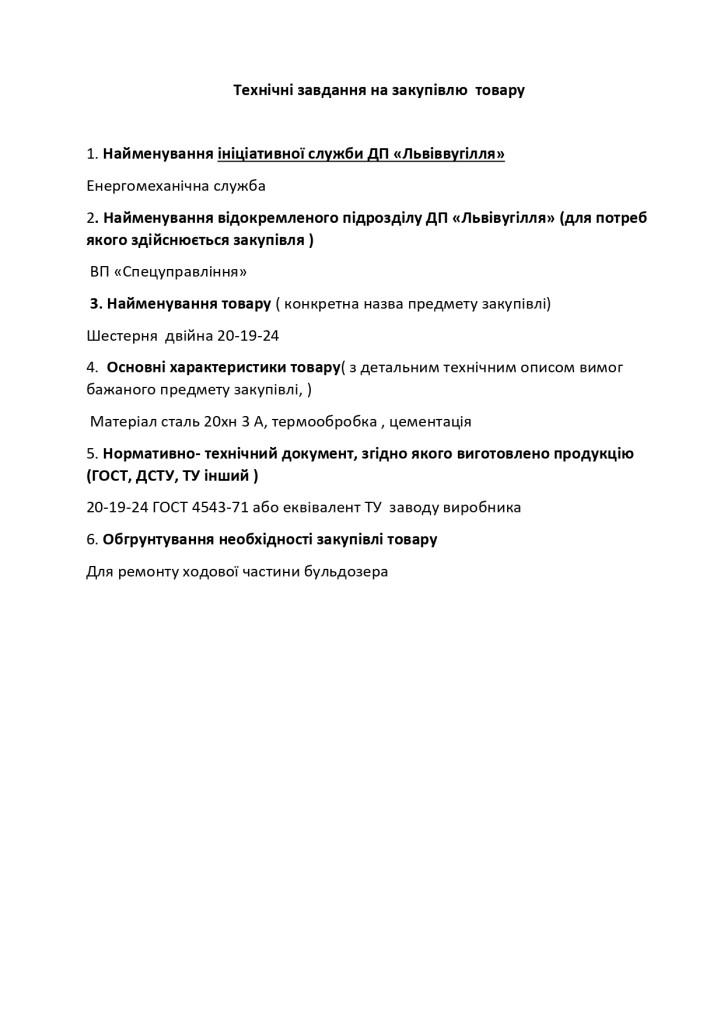 Додаток 4 Технічні вимоги (1)_page-0020