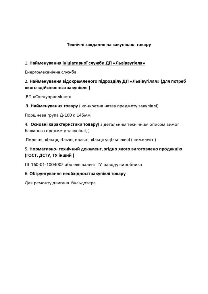 Додаток 4 Технічні вимоги (1)_page-0021