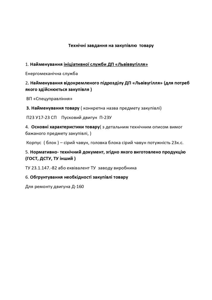 Додаток 4 Технічні вимоги (1)_page-0022