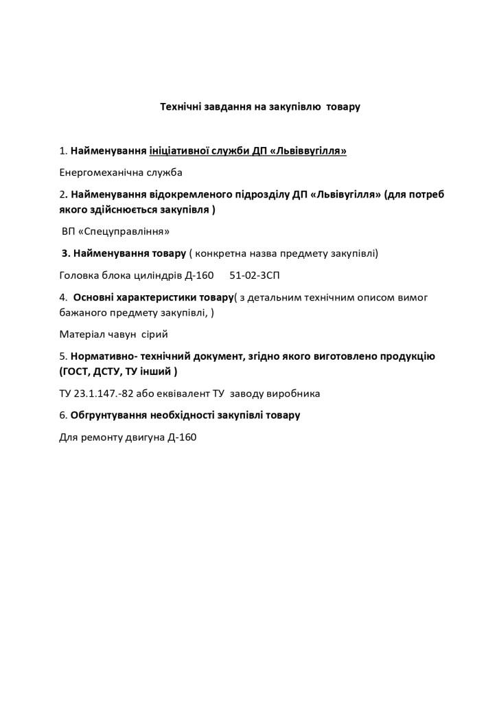 Додаток 4 Технічні вимоги (1)_page-0023