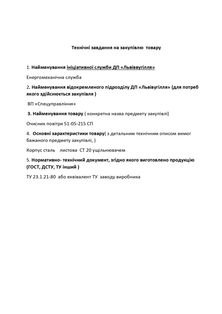 Додаток 4 Технічні вимоги (1)_page-0024