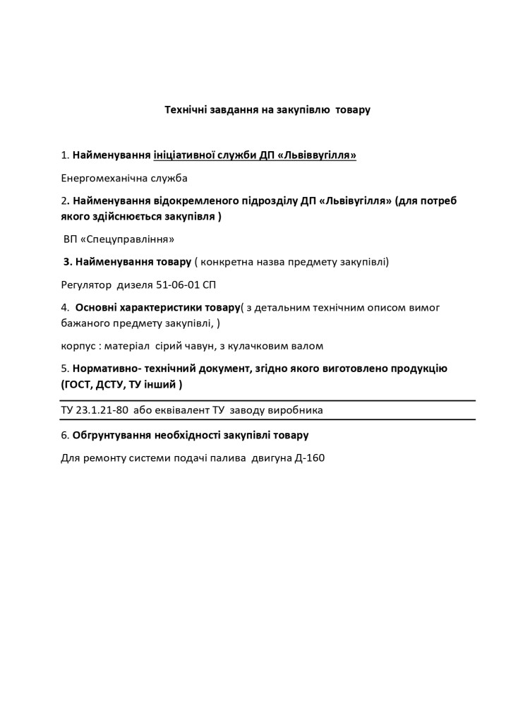 Додаток 4 Технічні вимоги (1)_page-0025