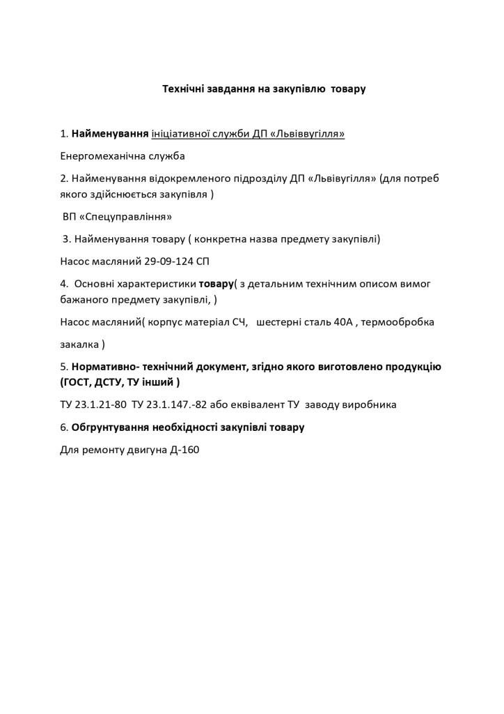 Додаток 4 Технічні вимоги (1)_page-0026