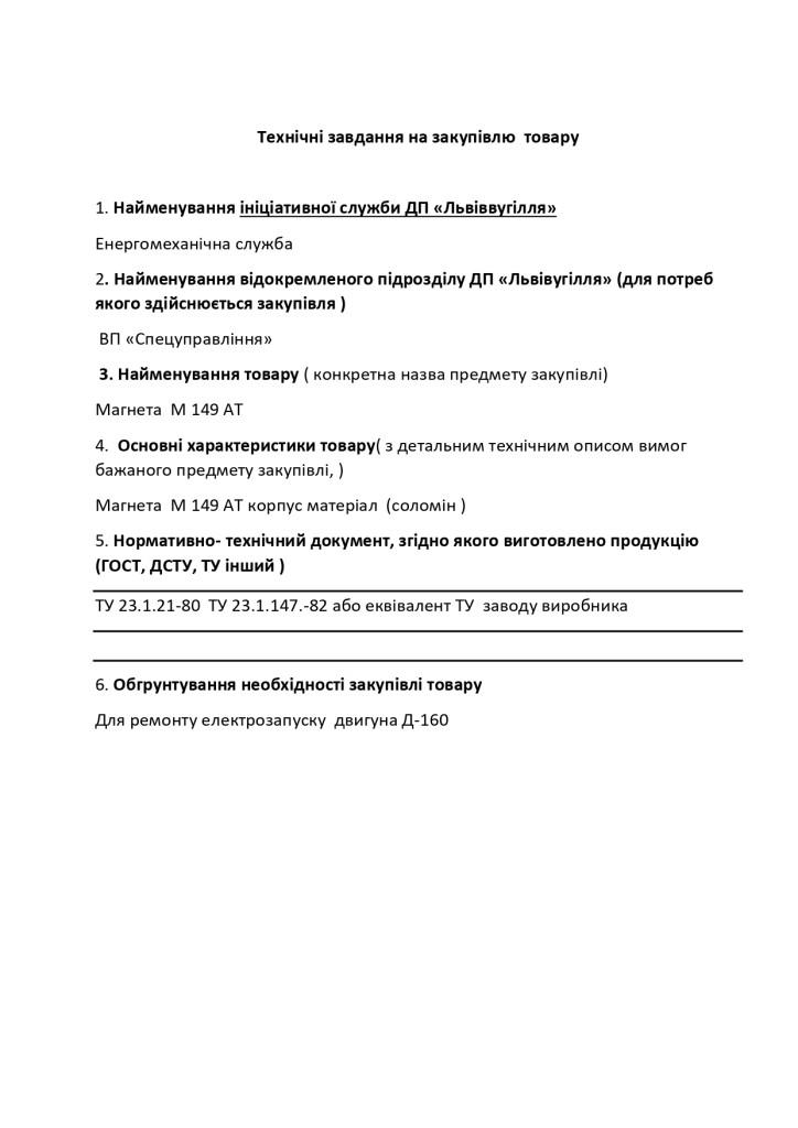 Додаток 4 Технічні вимоги (1)_page-0027