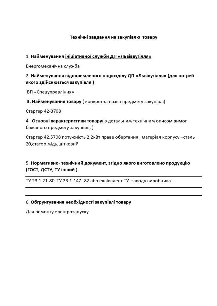 Додаток 4 Технічні вимоги (1)_page-0028