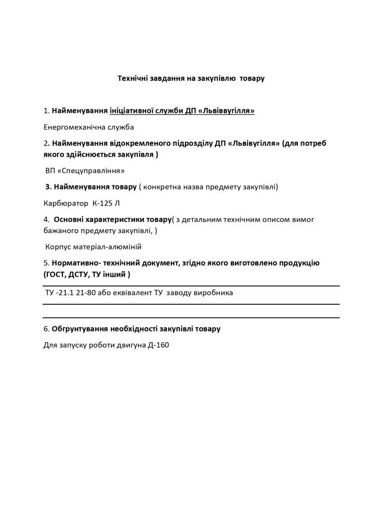 Додаток 4 Технічні вимоги (1)_page-0029
