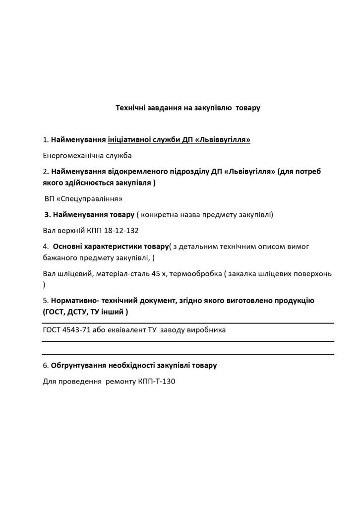 Додаток 4 Технічні вимоги (1)_page-0030