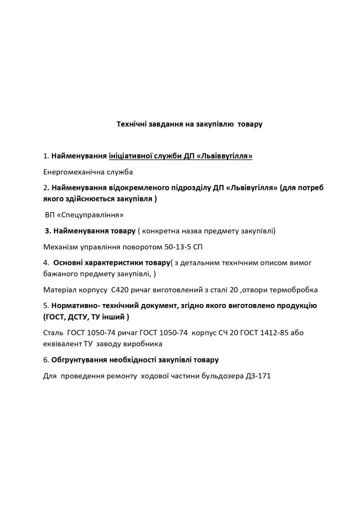 Додаток 4 Технічні вимоги (1)_page-0032