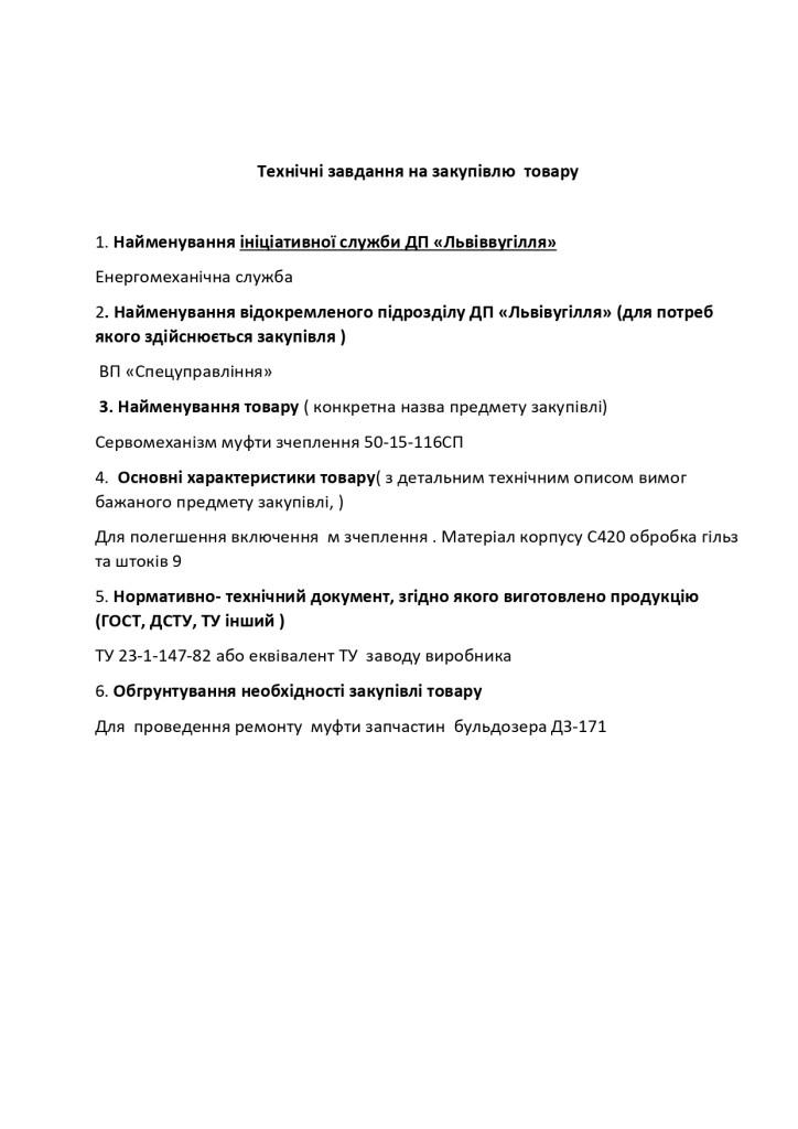 Додаток 4 Технічні вимоги (1)_page-0034