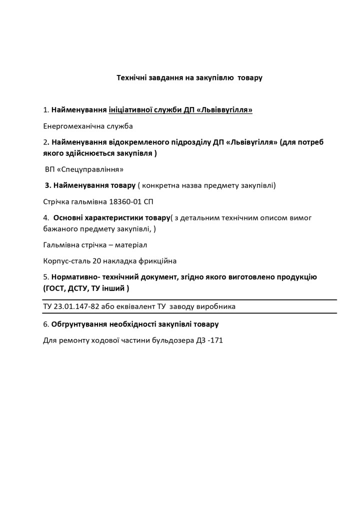 Додаток 4 Технічні вимоги (1)_page-0035