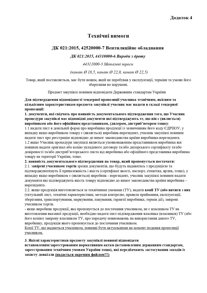 Додаток 4 Технічні вимоги (4)_page-0001