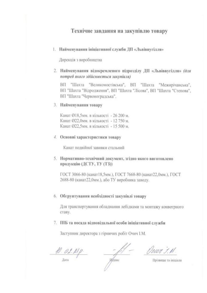 Додаток 4 Технічні вимоги (4)_page-0002