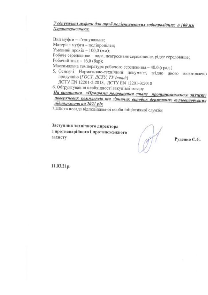 Додаток 4 Технічні вимоги (1)_page-0004