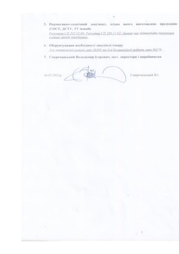 Додаток 4 Технічні вимоги (2)_page-0004
