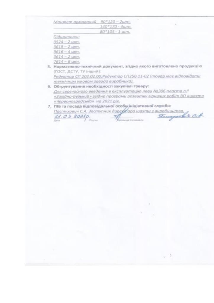 Додаток 4 Технічні вимоги (2)_page-0008