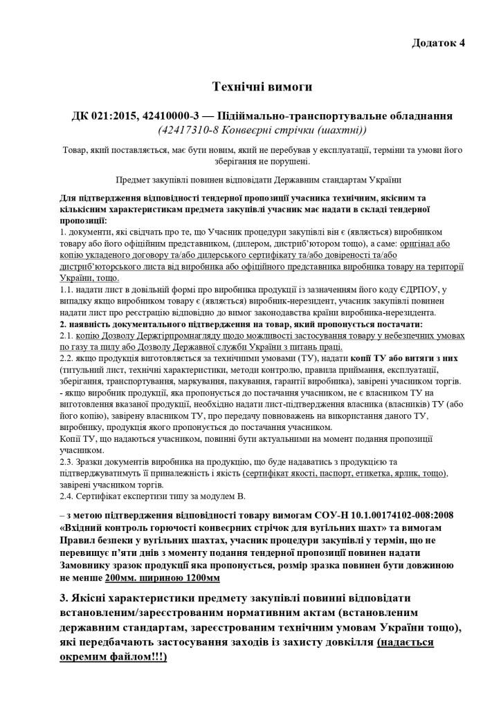 Додаток 4 Технічні вимоги (3)_page-0001