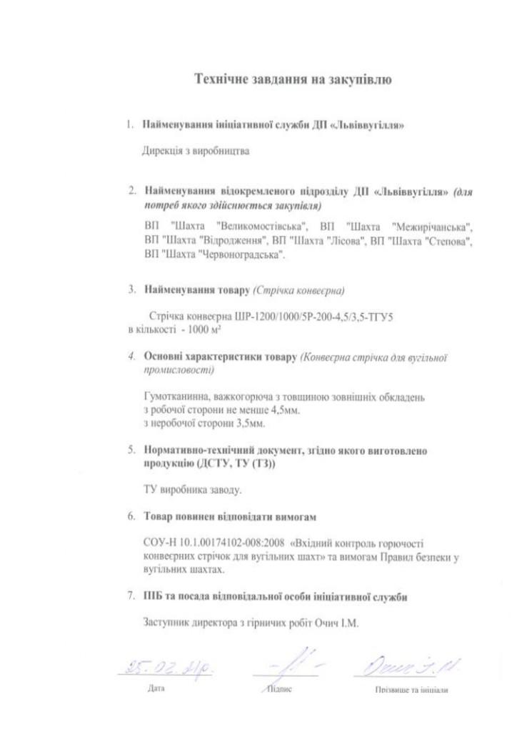 Додаток 4 Технічні вимоги (3)_page-0002
