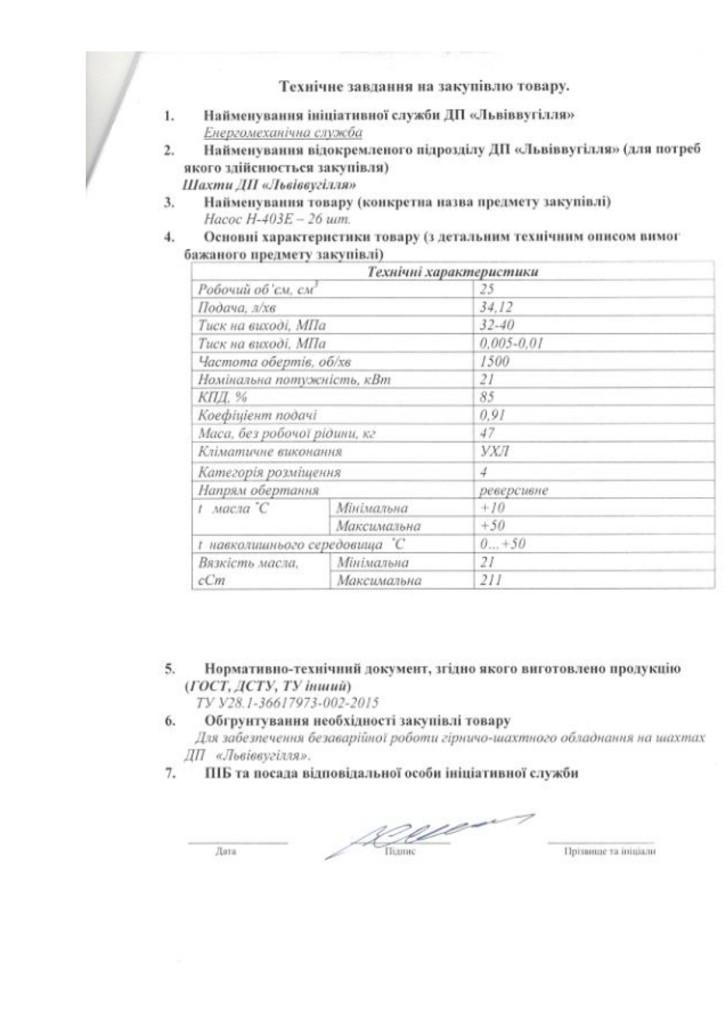 Додаток 4 Технічні вимоги (3)_page-0006