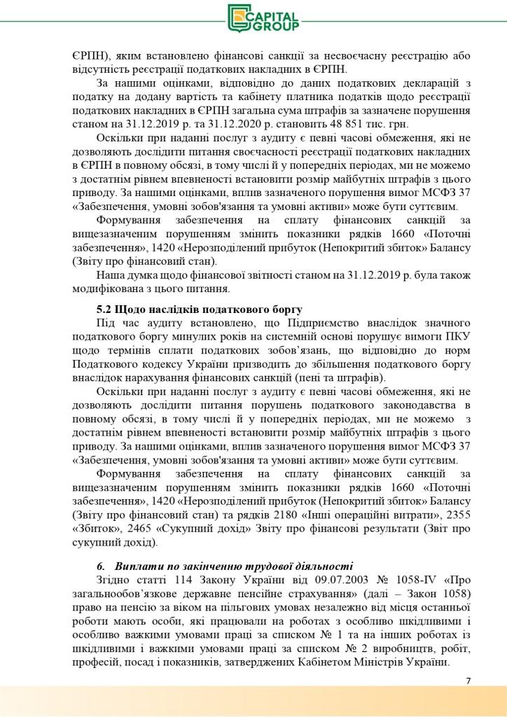 Аудиторський звіт_f_page-0007