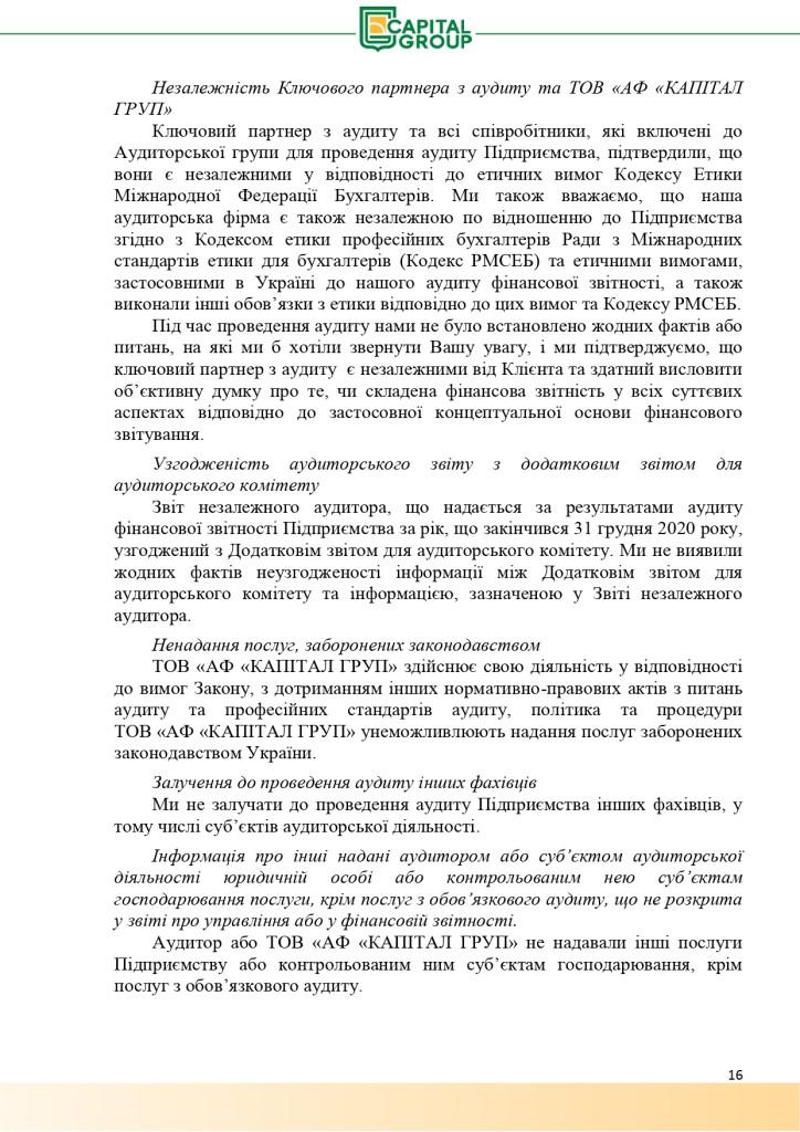 Аудиторський звіт_f_page-0016