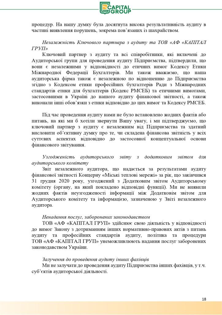 Аудиторський звіт_f_page-0018
