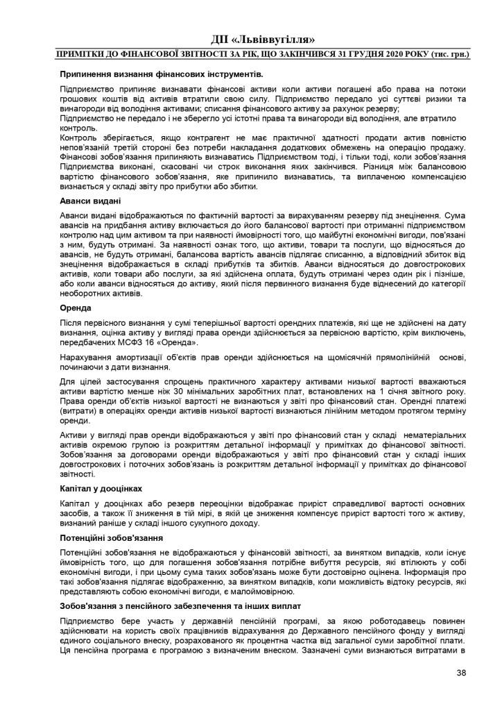 Аудиторський звіт_f_page-0038
