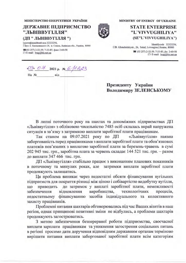 Лист Президенту України_page-0001