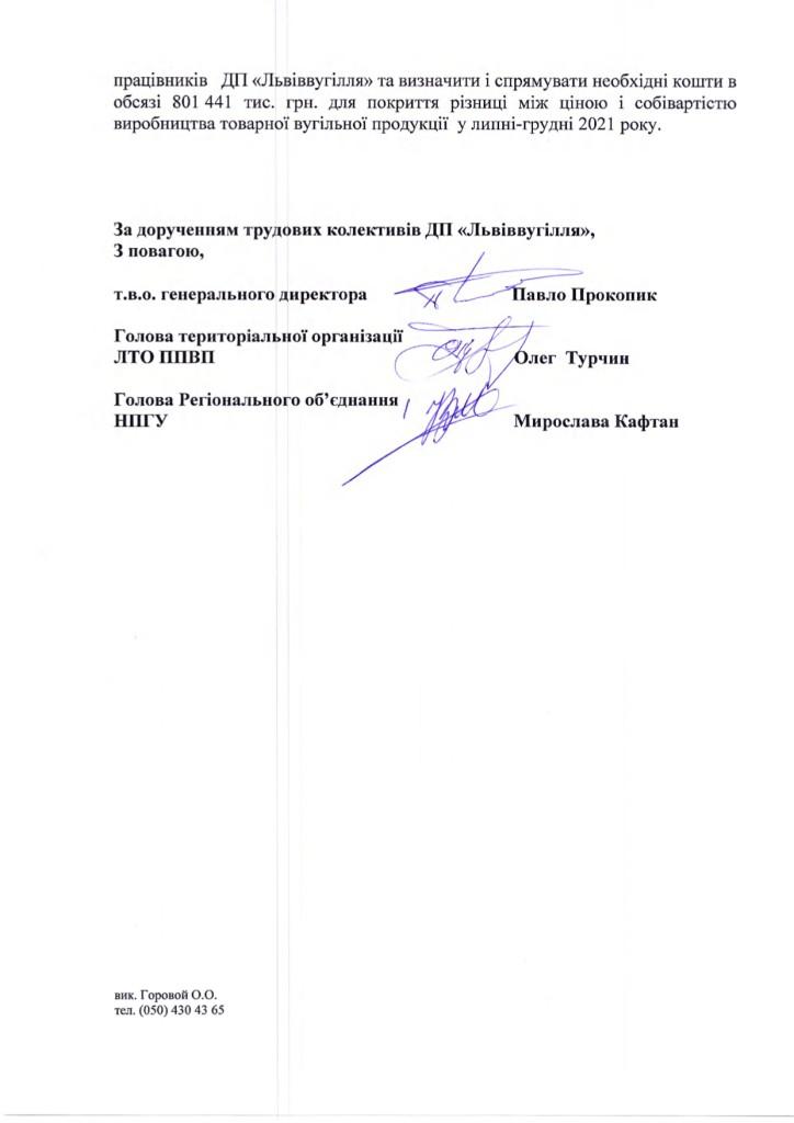Лист Президенту України_page-0002
