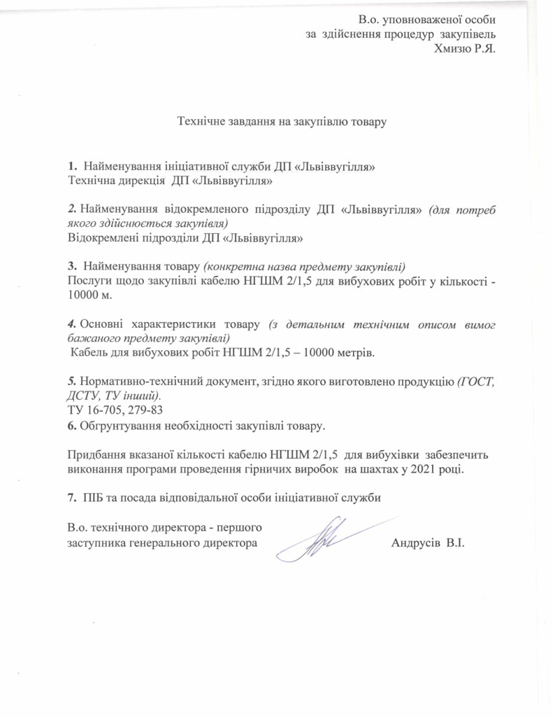 Додаток 1 Технічне завдання_page-0001