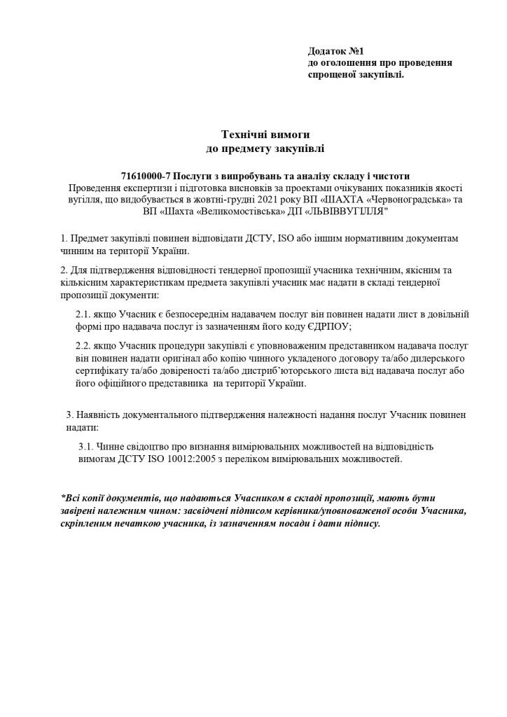 Додаток 1 Технічні вимоги до предмету закупівлі (3) (2)_page-0001