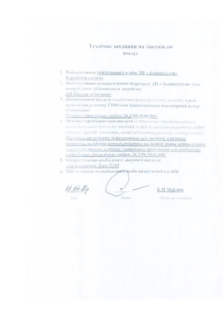 Додаток 4 Технічні вимоги (1)_page-0002