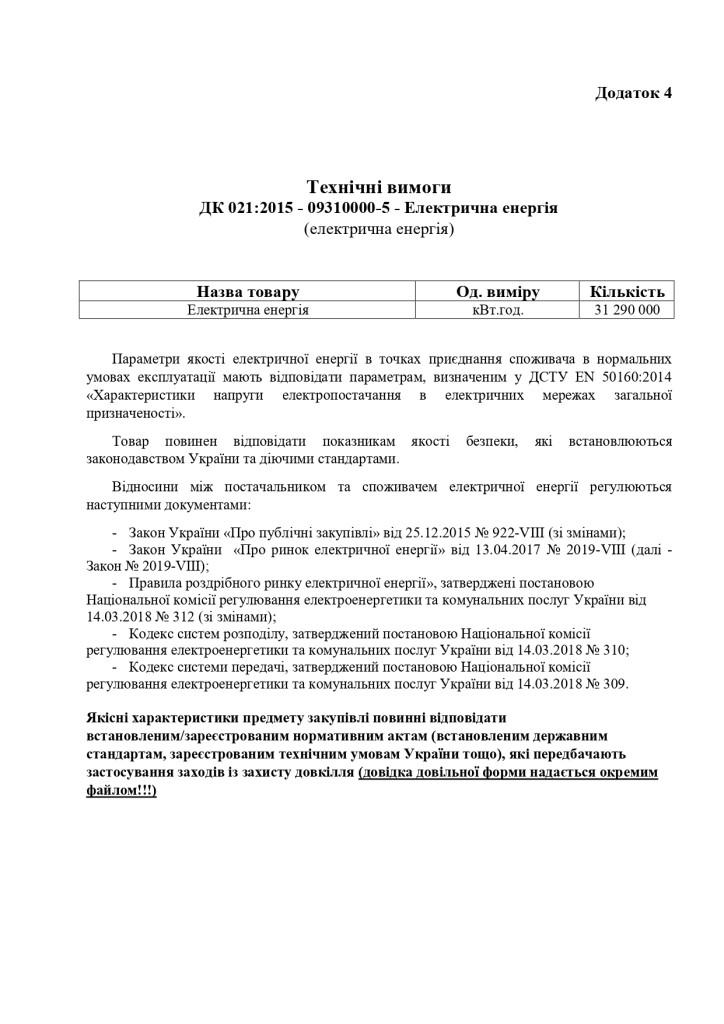 Додаток 4 Технічні вимоги (2)_page-0001