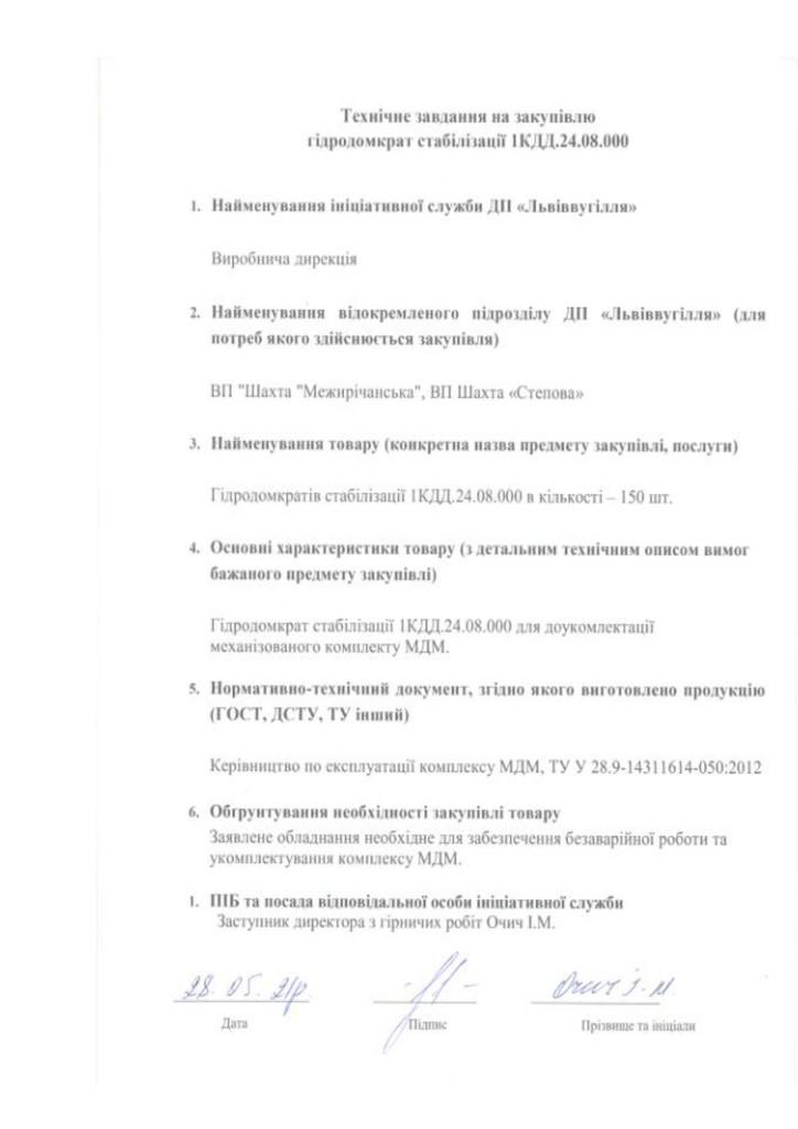 Додаток 4 Технічні вимоги_page-0002