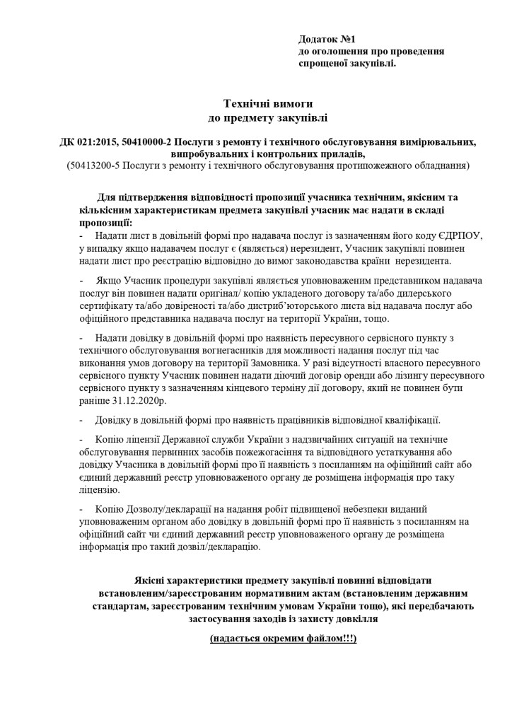 Додаток 1 Технічні вимоги до предмету закупівлі (1)_page-0001