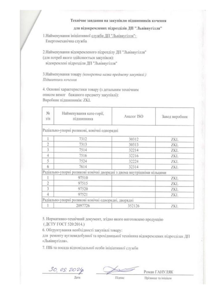Додаток 1 Технічні вимоги до предмету закупівлі (1)_page-0002