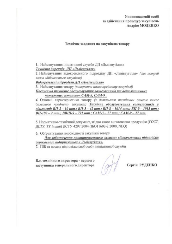 Додаток 1 Технічні вимоги до предмету закупівлі (1)_page-0003