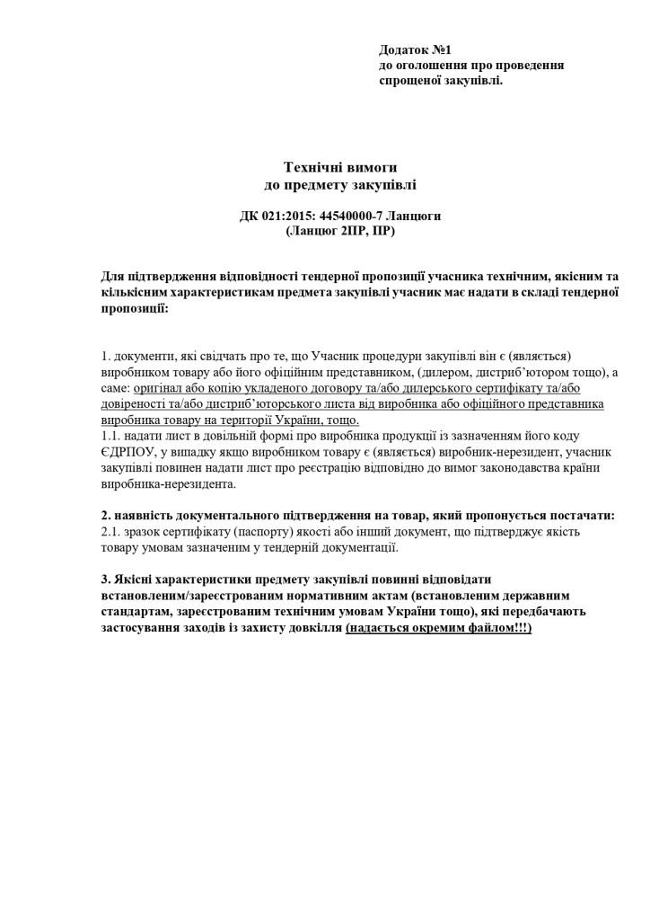 Додаток 1 Технічні вимоги до предмету закупівлі (2)_page-0001