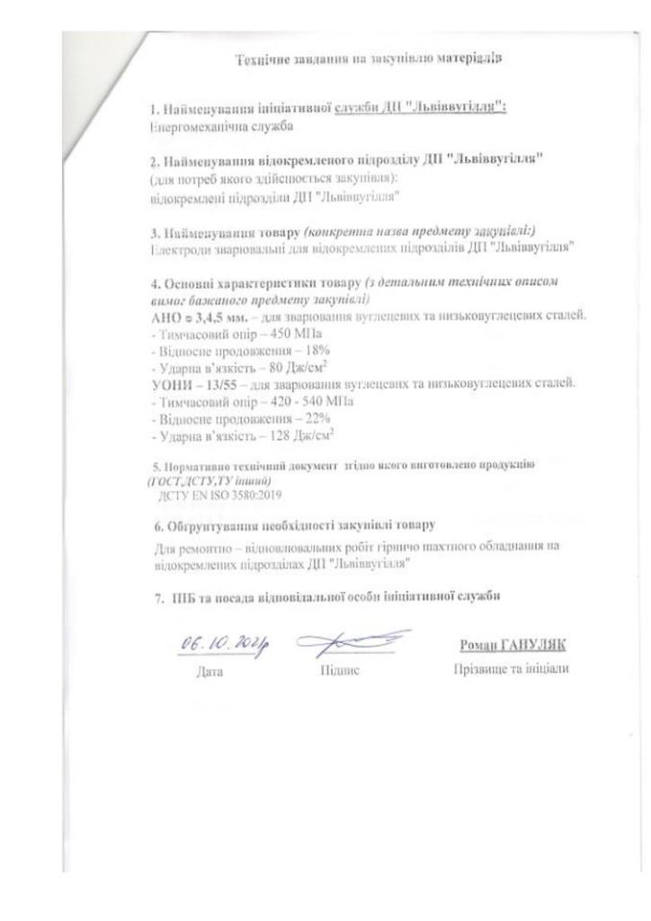 Додаток 1 Технічні вимоги до предмету закупівлі (2)_page-0002
