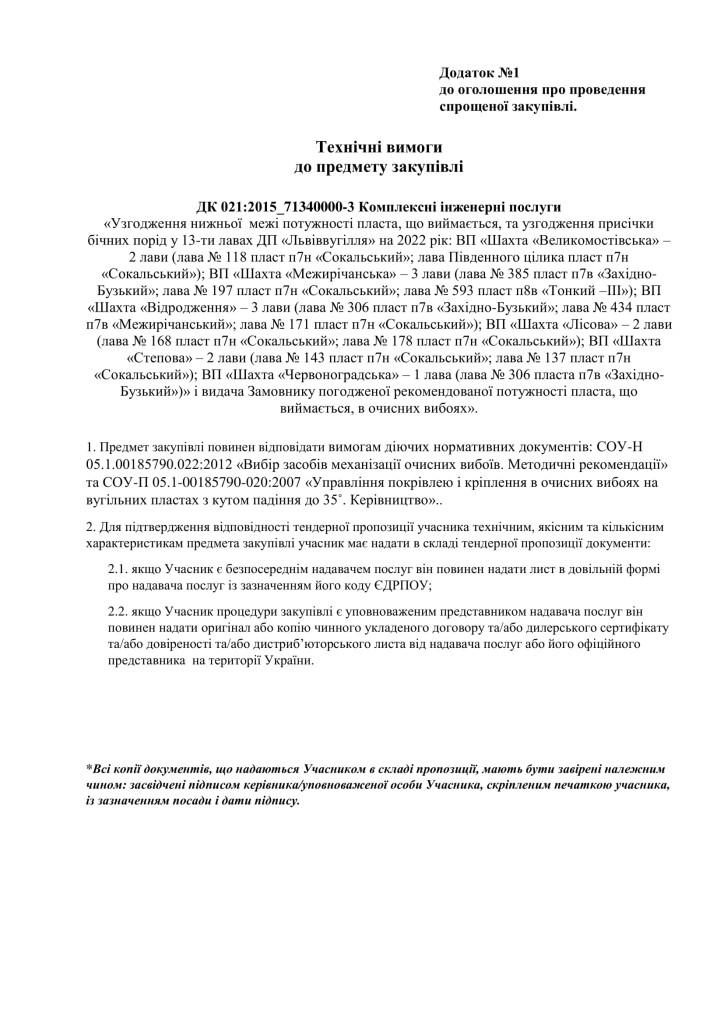 Додаток 1 Технічні вимоги до предмету закупівлі (3)-1