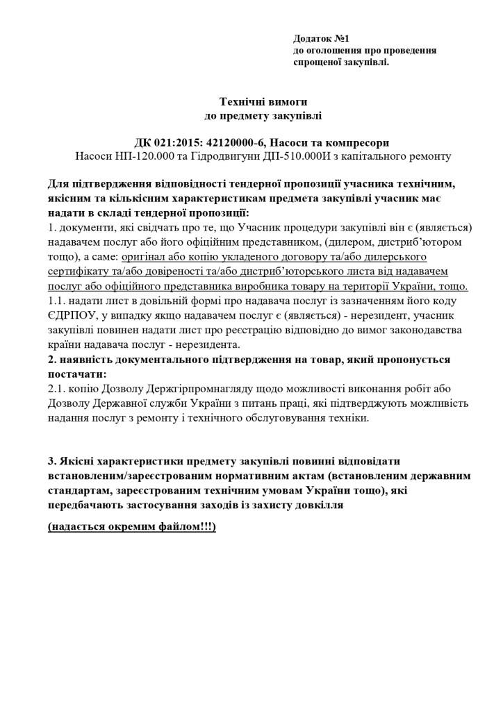 Додаток 1 Технічні вимоги до предмету закупівлі (3)_page-0001