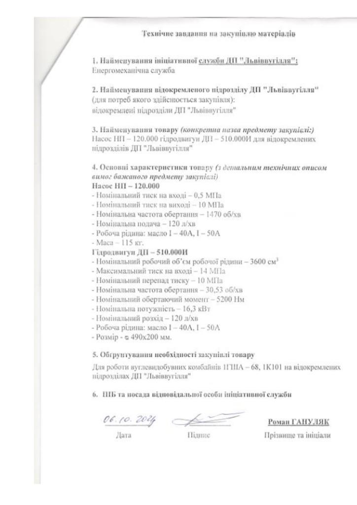 Додаток 1 Технічні вимоги до предмету закупівлі (3)_page-0002