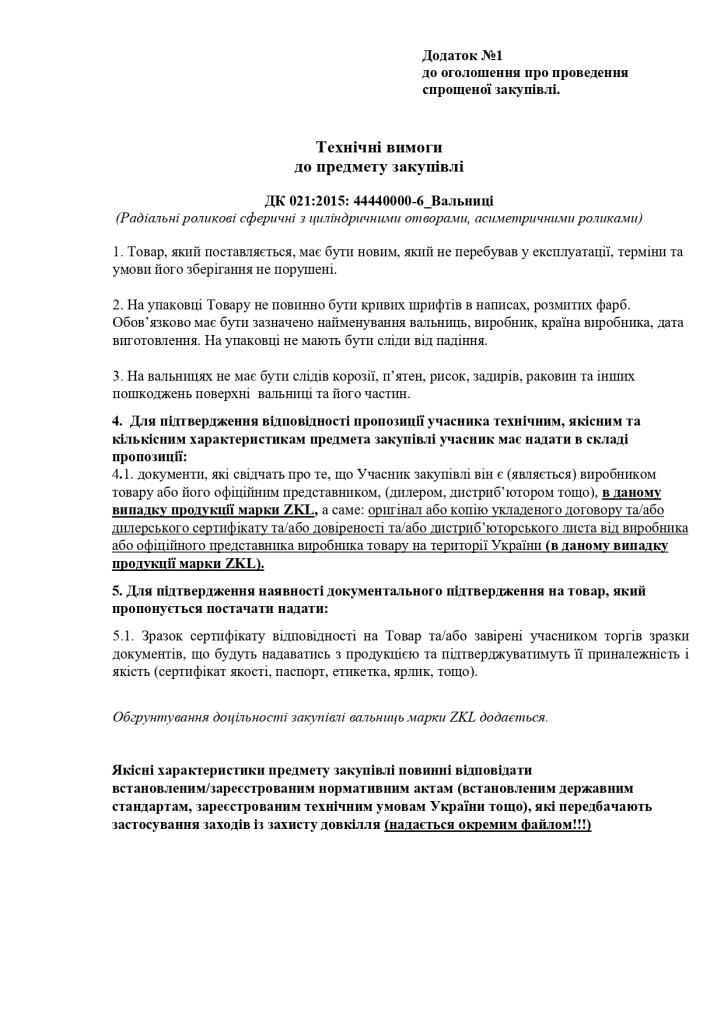 Dodatok-1-Tehnichni-vimogi-do-predmetu-zakupivli_page-0001-724x1024
