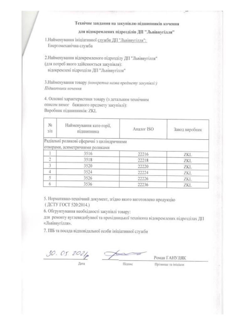 Dodatok-1-Tehnichni-vimogi-do-predmetu-zakupivli_page-0002-724x1024